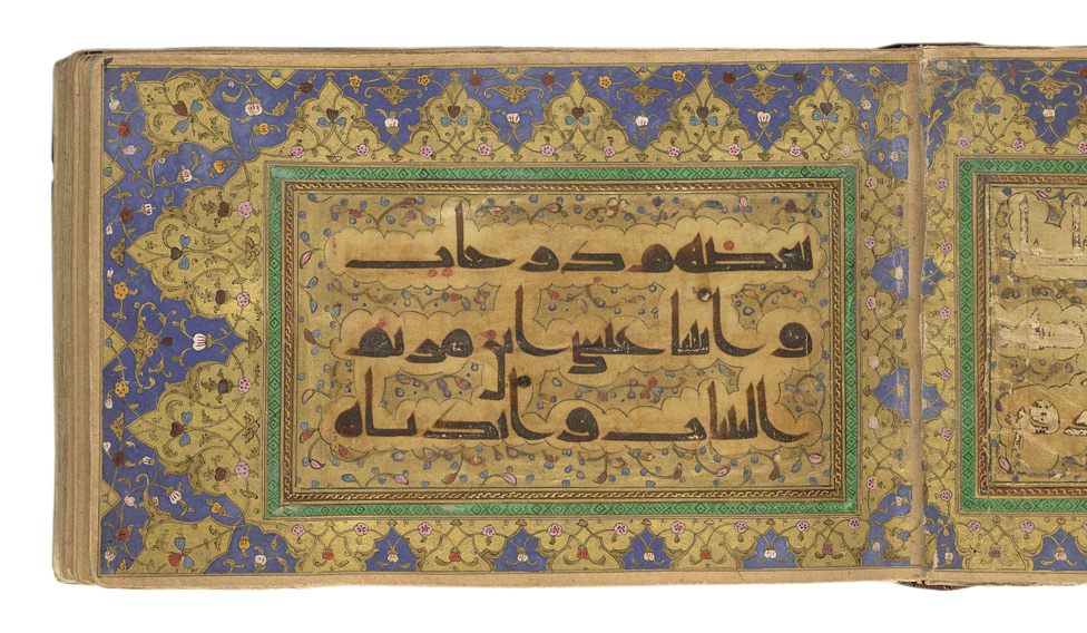 Indian Qur'an, 16th century f. 2
